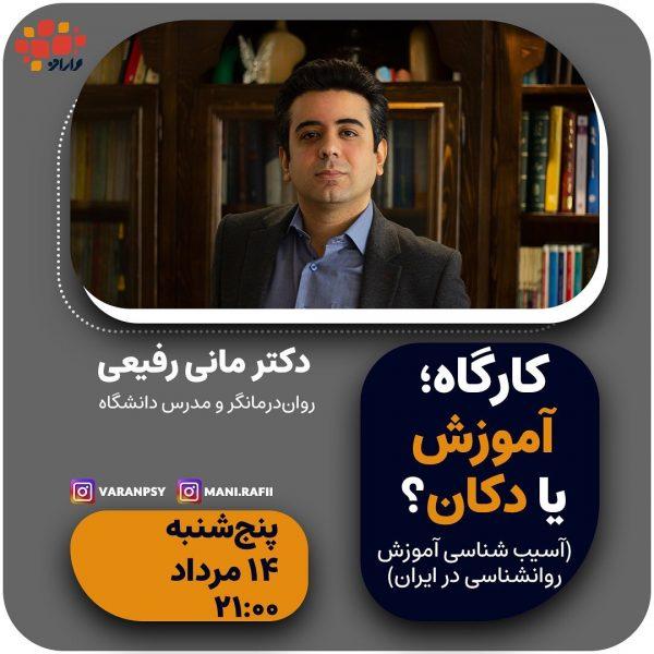 آسیبشناسی آموزش روانشناسی در ایران